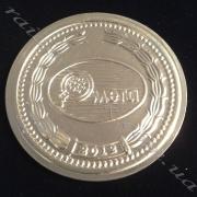 Сувенирная монета.