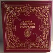 Книга почетных гостей.