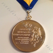 Подарункова медаль.