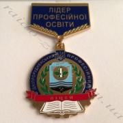 Нагрудная медаль