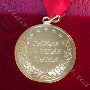 Подарункова медаль